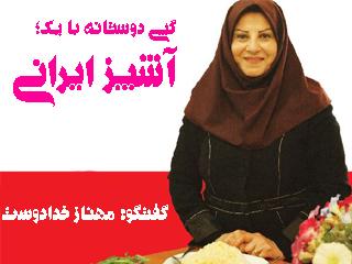 گپی دوستانه با یك؛ آشپز ایرانی