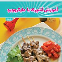 آموزش آشپزی با مایکروویو - جلد اول
