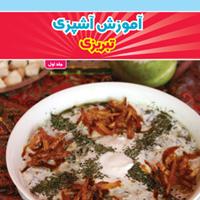 آموزش آشپزی تبریزی - جلد اول