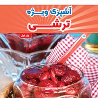 آشپزی ویژه ترشی - جلد اول