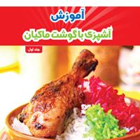 آموزش آشپزی با گوشت ماکیان - جلد اول