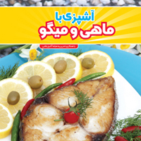 آشپزی با ماهی و میگو