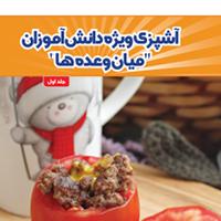 آشپزی ویژه دانش آموزان (میان وعده ها) - جلد اول