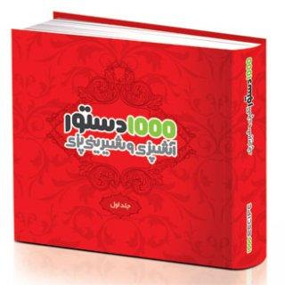 1000 دستور آشپزی و شیرینی پزی - جلد اول