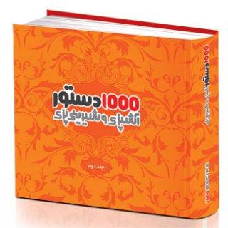 1000 دستور آشپزی و شیرینی پزی -  جلد دوم