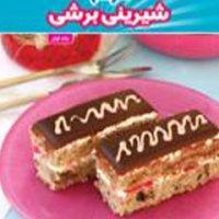 انواع شیرینی برشی - جلد اول