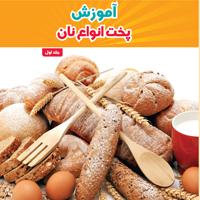 آموزش پخت انواع نان جلد اول