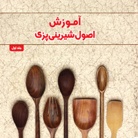 آموزش اصول شیرینی پزی -جلد اول
