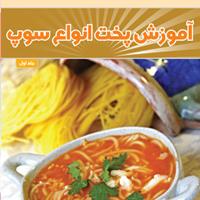 آموزش پخت انواع سوپ - جلد اول