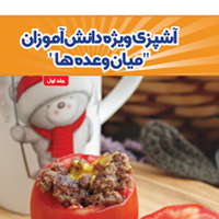 آشپزی ویژه دانش آموزان ( میان وعده ها ) - جلد اول