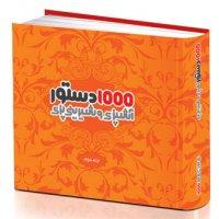 1000 دستور آشپزی و شیرینی پزی جلد دوم