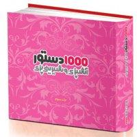 1000 دستور آشپزی و شیرینی پزی  - جلد سوم