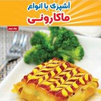 آشپزی با انواع ماکارونی - جلد دوم