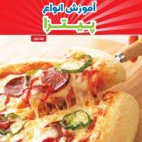 آموزش انواع پیتزا - جلد اول