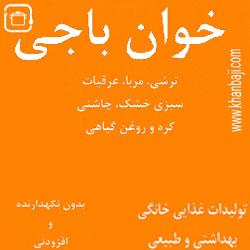 خوان باجی